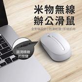 小米 米物無線辦公滑鼠 滑鼠 無線滑鼠 雙模滑鼠 小米滑鼠