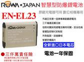 數配樂【 Rowa EN-EL23 電池】Coolpix P600  一年保固 相容 原廠 ENEL23 防爆電蕊