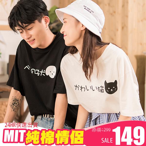 情侶裝  情侶T 潮T 純棉短T MIT台灣製 短袖t恤【YC624】日系卡通可愛小貓小狗 快速出貨