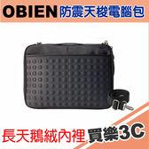 OBIEN 防震 天梭電腦包 黑色,適用於13~14吋筆電/平板,海思代理