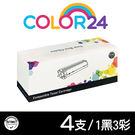 【Color24】for HP 1黑高容量+3彩 CF210X/CF211A/CF212A/CF213A/131X/131A 相容碳粉匣 /適用HP M251nw/M276nw