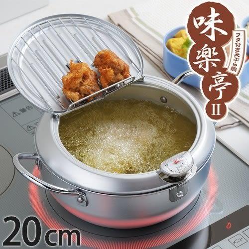 【日本製】日本原裝 味樂亭 溫度計 天婦羅炸鍋 瀝油 油炸鍋 20cm (電磁爐/瓦斯)