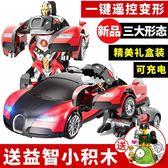 兒童遙控車變形車金剛玩具大黃蜂機器人變身變形汽車人男孩玩具車wy