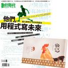 《數位時代》1年12期 贈 田記溫體鮮雞精(60g/10入)