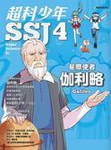 超科少年SSJ(04):星際使者伽利略