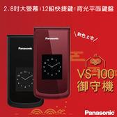 Panasonic VS-100雙大畫面2.8吋/200萬相機御守機(VS100)(支援臉書/記憶卡)