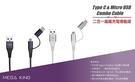 MEGA KING TypeC & micro USB 二合一鋁合金充電傳輸編織線