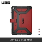 【實體店面】UAG iPad Pro (10.2吋) 耐衝擊保護殼 - 紅色