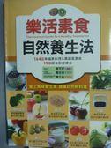 【書寶二手書T4/養生_QDG】樂活素食自然養生法_簡芝妍