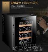 紅酒櫃 vnice12支裝電子紅酒櫃恒溫酒櫃茶葉櫃冷藏櫃雪茄櫃家用冰吧小型 城市科技 DF