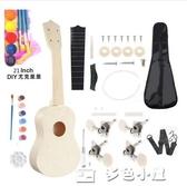 烏克麗麗組裝尤克里里diy小吉他手工制作自制材料包彩繪手繪畫涂鴉木質 多色小屋YXS