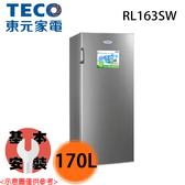 【TECO東元】163L 直立式冷凍櫃 RL163SW 免運費送基本安裝