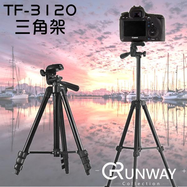 【24H】輕型 TF-3120三角架 單眼 手機 穩定自拍支架 水平儀 橫豎拍攝 102CM