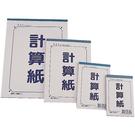 【奇奇文具】加新 811MC254/D421 25K50P 計算紙