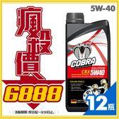 【愛車族購物網】COBRA CRX 5W-40 氮化硼機油│酯硼瓷釉機油│瘋殺價 $6888 (12瓶)