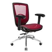 GXG 短背全網 電腦椅 (鋁腳/升降滑面扶手 型號81Z6 LU6