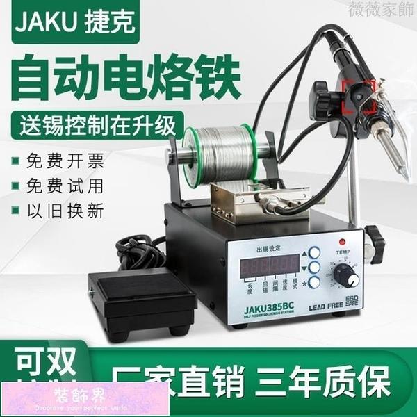 焊台 電烙鐵自動焊錫機送錫機腳踏恒溫可調焊臺工業級維修專用焊接套裝 裝飾界