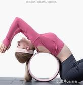 瑜伽環瑜伽輪後彎神器開背瘦腿瘦肩練瑜伽初學者器材瑜珈環普拉提 【全館免運】