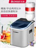 製冰機 製冰機25kg商用小型奶茶店全自動酒吧冰塊機家用方冰塊製作機T