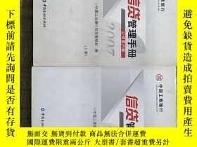 二手書博民逛書店罕見信貸管理手冊 公司客戶版 上下冊 2007Y189569 中
