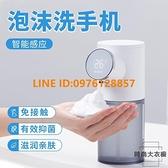 泡沫洗手機套裝自動感應式 防疫必備 泡泡機小型智能給皂液器洗手液機家用【時尚大衣櫥】