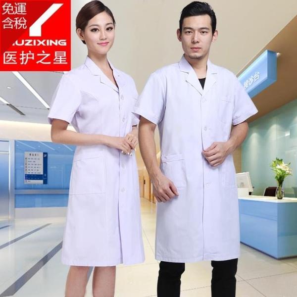 白大褂長袖女醫生服白大衣夏季短袖男實驗店學生實習工作服
