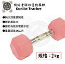 ★槓鈴老師健身器材★ 粉紅色 六角包膠啞鈴 2kg (單隻販售)