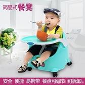 兒童餐椅多功能寶寶餐椅便攜式可折疊嬰兒椅子小孩吃飯椅飯桌椅 年終大酬賓 YTL