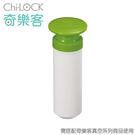 Chi-LOCK 奇樂客 真空抽氣棒(綠)1入 需搭配真空保鮮盒(罐) 使用 4件以上$99/件