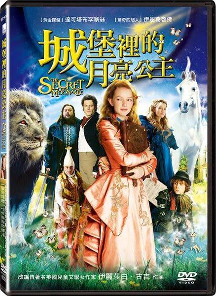 城堡裡的月亮公主 DVD (音樂影片購)