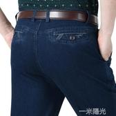 春夏薄款爸爸牛仔褲男中老年彈力寬鬆直筒高腰深檔長褲子休閒男褲 雙十二全館免運