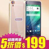 【Love Shop】HTC 820金屬邊框+背蓋手機殼 D820T M8 M9 820 金属邊框後蓋 手機套 保護殼
