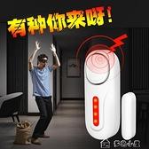 提醒器墨昭報警器防賊家用門窗小偷開門防盜感應神器遙控警報門磁提醒器 快速出貨