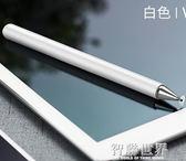 電容筆細頭IPAD筆觸控筆觸屏手機通用蘋果安卓畫畫手寫繪畫平板