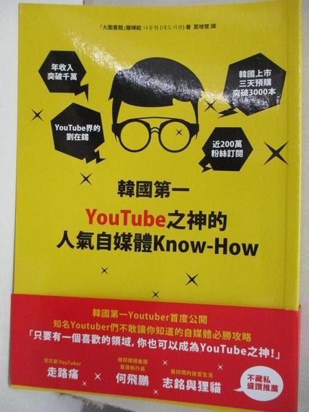【書寶二手書T1/電腦_BDW】韓國第一YouTube之神的人氣自媒體Know-How_「大圖書館」羅棟鉉,  葛增慧