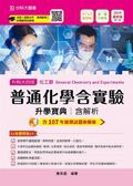 普通化學含實驗升學寶典2019年版(化工群)升科大四技