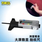 J049 》 胎紋測量器胎紋深度計胎紋尺測量輪胎紋深淺輪胎深度計胎紋深度檢測胎紋檢測器