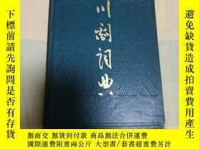 二手書博民逛書店罕見Ill劇詞典Y229192 胡度劉興明付則 中國戲典社 出版