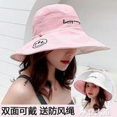 日系字母刺繡笑臉百搭漁夫帽男女防曬可折疊盆帽夏季遮陽帽休閒帽『摩登大道』