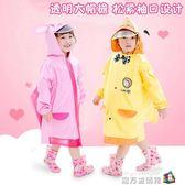 寶寶兒童雨衣男童女童幼兒園小學生連身雨披防水小童公主帶書包位 魔方數碼館