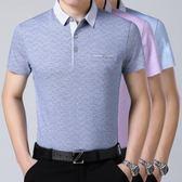中老年男裝棉質短袖加大碼條紋襯衫領夏季T恤 LR304【Pink 中大尺碼】