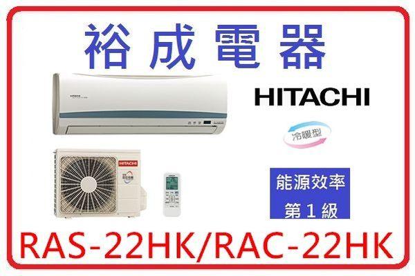 【裕成電器‧含標準安裝】Hitachi日立變頻分離式旗艦型冷暖氣 RAS-22HK/RAC-22HK