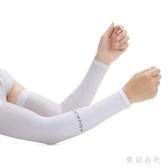防曬手套 夏季冰爽袖防曬手套女防紫外線加長款冰絲男士手臂護臂袖子袖套 QQ4646『東京衣社』