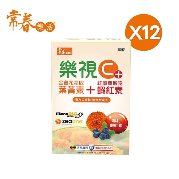 【常春樂活】樂視C+口含錠(60錠/盒,12盒)