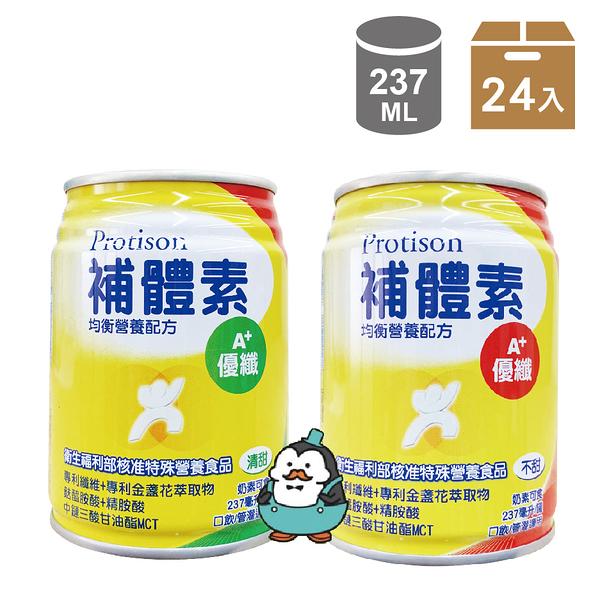 補體素 優纖A+ (不甜/清甜) 237ml*24罐/箱