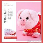 豬年吉祥物會說話的玩具毛絨電動小豬寶寶走路唱歌女孩新年禮物 居樂坊生活館YYJ