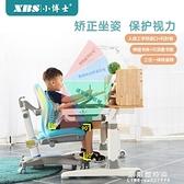 兒童學習桌實木寫字課桌護眼書桌中小學生寫字桌椅套裝可升降家用 果果輕時尚NMS