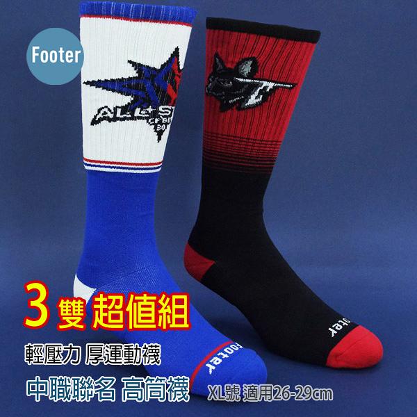 [開發票 Footer] 中職聯名 輕壓力 除臭 高筒襪 B03 B06 XL號 (局部厚) 3雙超值組;除臭襪