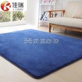 (快出)地毯 歐式珊瑚絨地毯客廳沙發茶幾臥室房間床邊滿鋪地毯榻榻米地墊