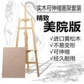 畫架升降折疊支架式實心畫板 畫架 木制素描寫生繪畫板展架 QG4121『M&G大尺碼』